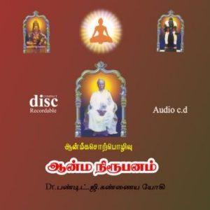 01.Anmanirubanam-ft