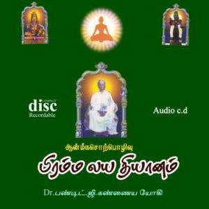 02.Brahma laya thayanam-S-ft