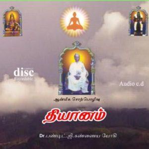 Thyanam
