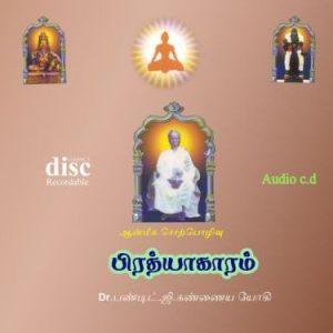 Prathyakaram