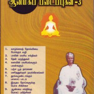 Aanmiga Padaibugal Part 3 by Kanniah Yogi