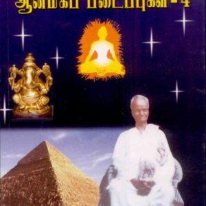 Aanmiga Padaipugal Part 4 by Kanniah Yogi