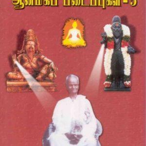Aanmiga Padaipugal Part 5 by Kanniah Yogi