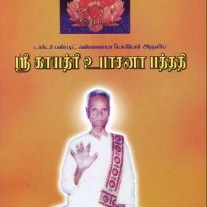 Gayathri Upasana Pathathi by Kanniah Yogi