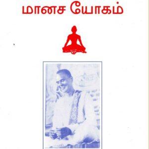 Aanmiga Padaipugal - Part 01 (Maanasa Yogam)