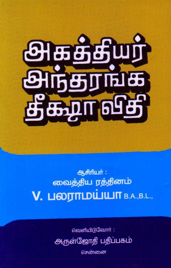 agathiar antharanga thisha vidhi