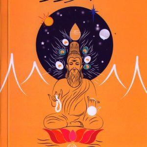 Agathiar Yoga Gnana Thiravukol