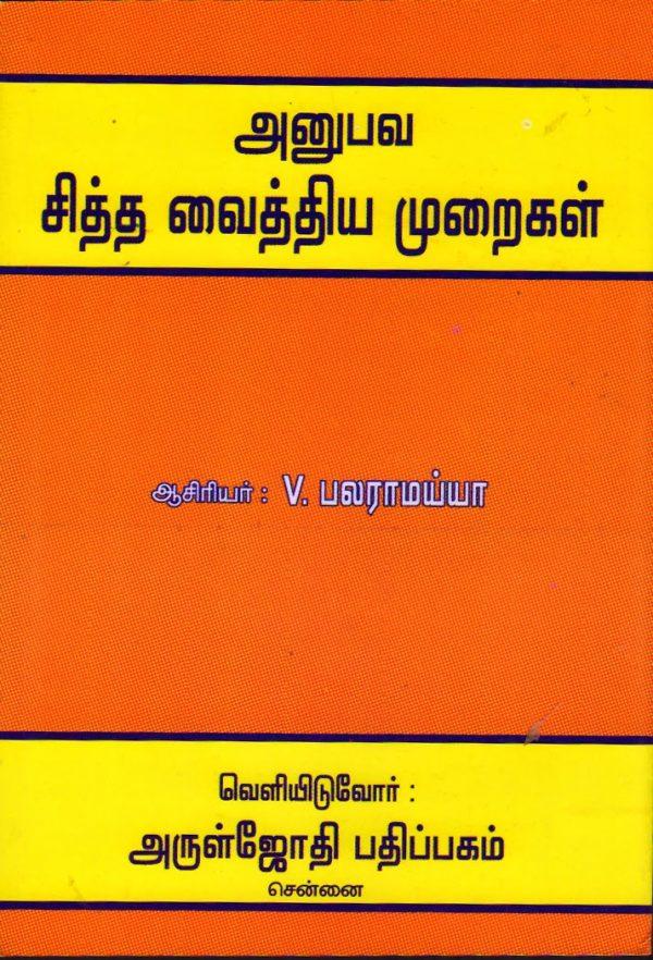 Anubhava Sitha Vaithia Muraigal