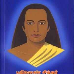 Babajiyum Pathinen SitharKriyaYogaMarabum