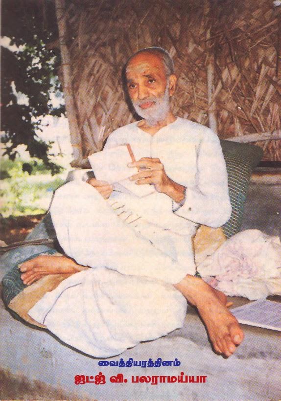 Vaitheeyarathinam