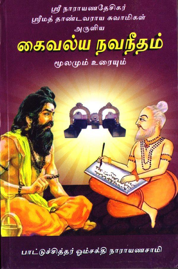 Kaivalya Navaneetham