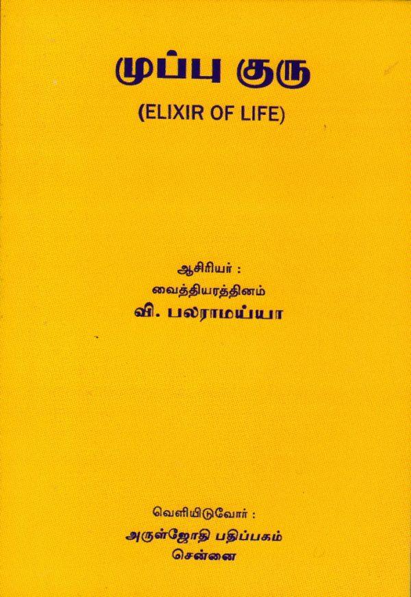 muppu guru