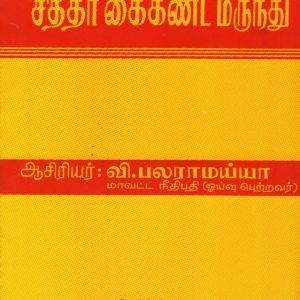 Siddhar Kaikanda Marundhu