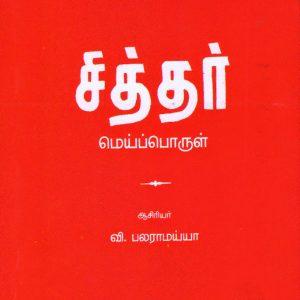 Sithar Meiporul