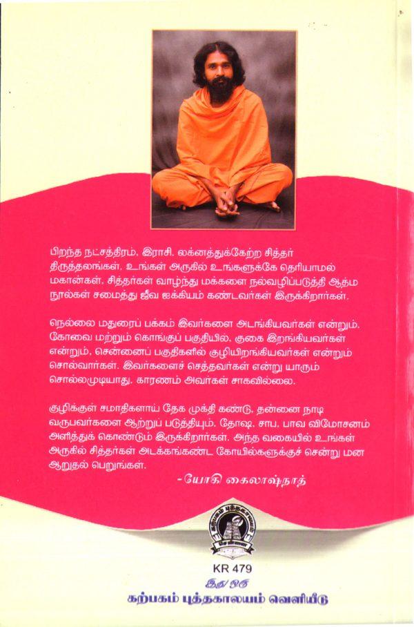 Sithar Thalangal Palangalum