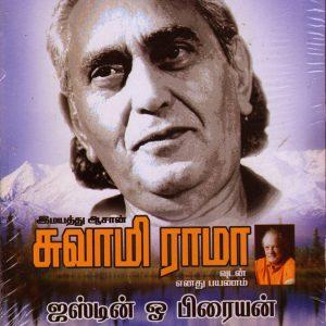 swami raamaa-front