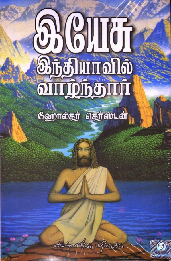 Yesu Indiavil Vazhndhar